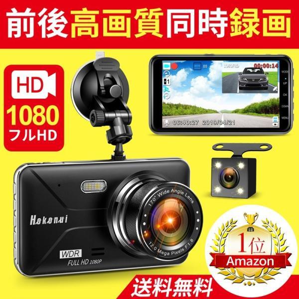 2019年最新版 ドライブレコーダー 1080PフルHD 前後カメラ 2カメラ 170度広角 Gセンサー搭載 駐車監視 常時録画 ループ録画 WDR 衝撃録画 動き検知(d480) elsies