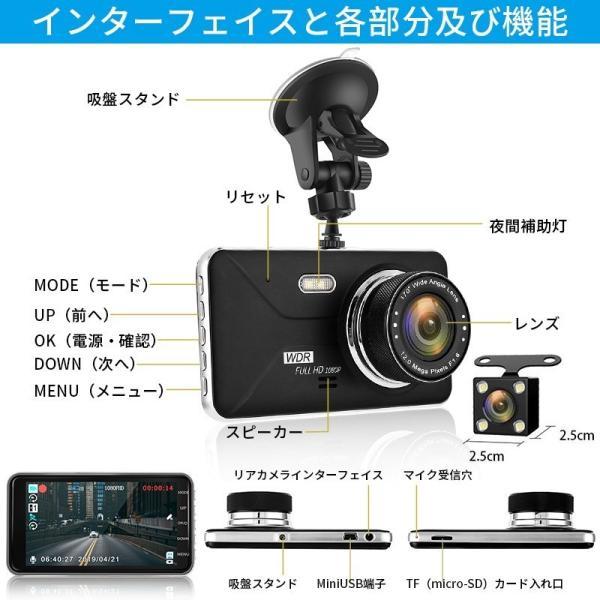 2019年最新版 ドライブレコーダー 1080PフルHD 前後カメラ 2カメラ 170度広角 Gセンサー搭載 駐車監視 常時録画 ループ録画 WDR 衝撃録画 動き検知(d480) elsies 13