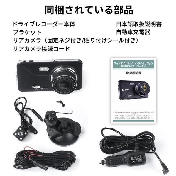 2019年最新版 ドライブレコーダー 1080PフルHD 前後カメラ 2カメラ 170度広角 Gセンサー搭載 駐車監視 常時録画 ループ録画 WDR 衝撃録画 動き検知(d480) elsies 14