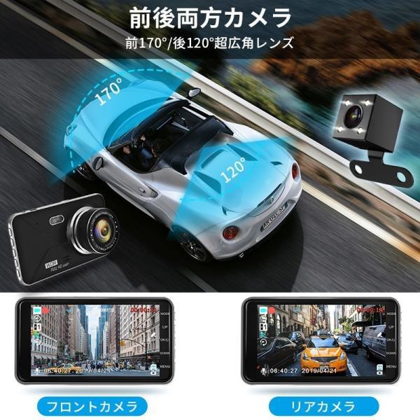 2019年最新版 ドライブレコーダー 1080PフルHD 前後カメラ 2カメラ 170度広角 Gセンサー搭載 駐車監視 常時録画 ループ録画 WDR 衝撃録画 動き検知(d480) elsies 05