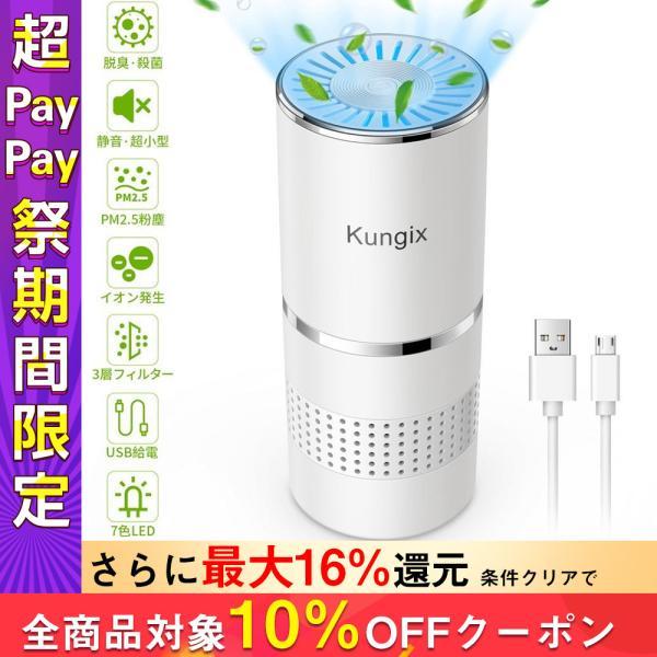 |車載 空気清浄機 イオン発生器 ウイルス除去 除菌消臭 脱臭機 塵/花粉/タバコの煙 静音 自動オ…