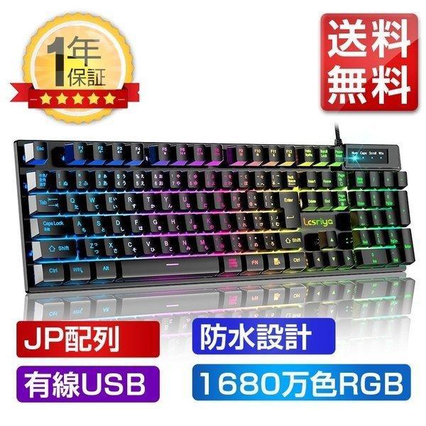 ゲーミングキーボード 有線 7色LEDバックライト USB キーボード 日本語配列 パソコン用 防水 26キー防衝突 Windows/Mac対応 106キー HOKONUI(G090)|elsies