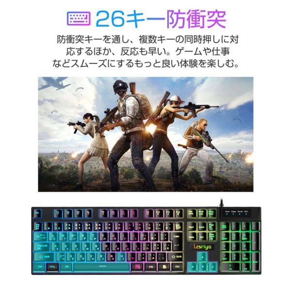 ゲーミングキーボード 有線 7色LEDバックライト USB キーボード 日本語配列 パソコン用 防水 26キー防衝突 Windows/Mac対応 106キー HOKONUI(G090)|elsies|02