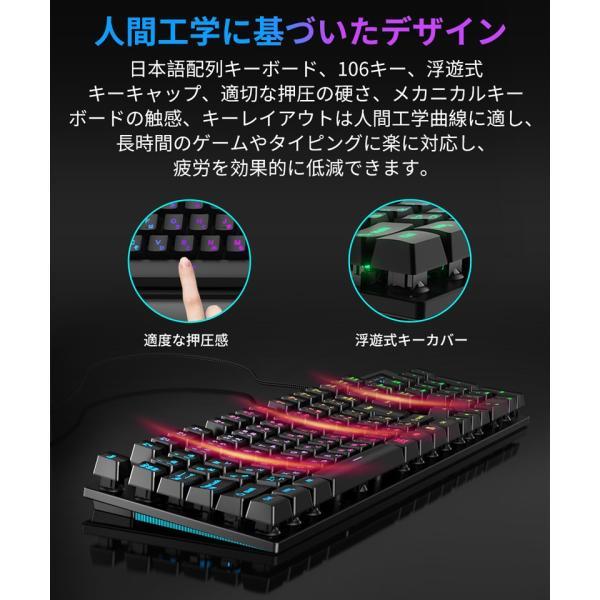 ゲーミングキーボード 有線 7色LEDバックライト USB キーボード 日本語配列 パソコン用 防水 26キー防衝突 Windows/Mac対応 106キー HOKONUI(G090)|elsies|04