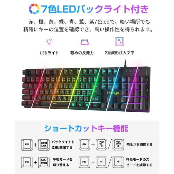ゲーミングキーボード 有線 7色LEDバックライト USB キーボード 日本語配列 パソコン用 防水 26キー防衝突 Windows/Mac対応 106キー HOKONUI(G090)|elsies|05