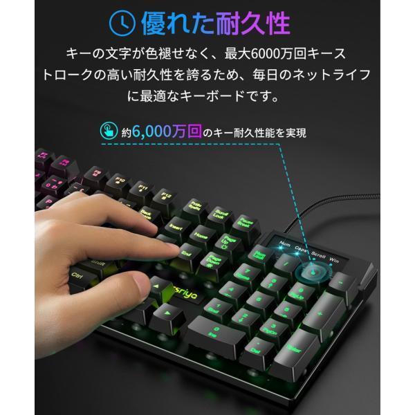 ゲーミングキーボード 有線 7色LEDバックライト USB キーボード 日本語配列 パソコン用 防水 26キー防衝突 Windows/Mac対応 106キー HOKONUI(G090)|elsies|06