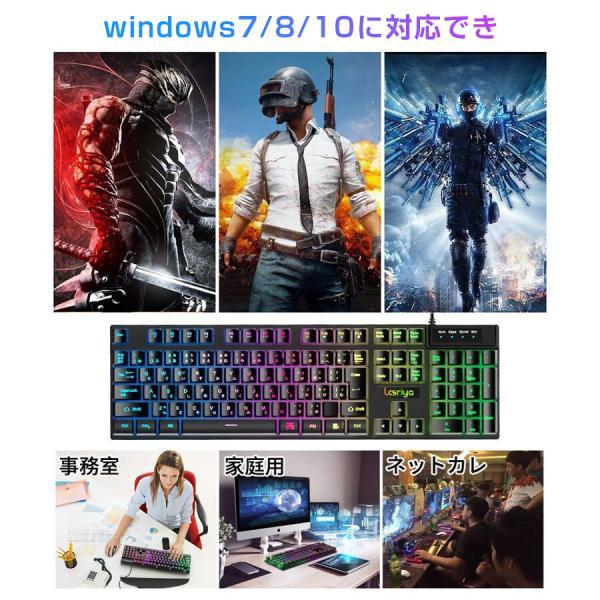 ゲーミングキーボード 有線 7色LEDバックライト USB キーボード 日本語配列 パソコン用 防水 26キー防衝突 Windows/Mac対応 106キー HOKONUI(G090)|elsies|07