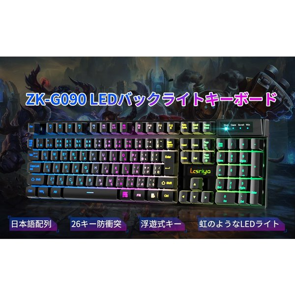 ゲーミングキーボード 有線 7色LEDバックライト USB キーボード 日本語配列 パソコン用 防水 26キー防衝突 Windows/Mac対応 106キー HOKONUI(G090)|elsies|08