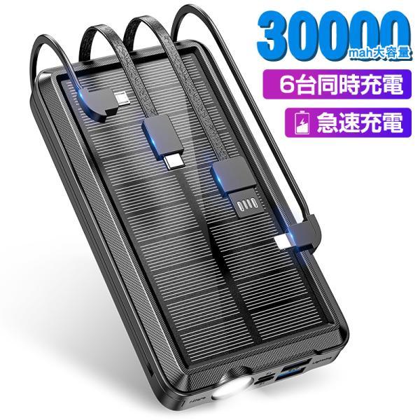 モバイルバッテリー大容量ケーブル内蔵30000mAhスマホワイヤレス充電急速充電防水ソーラー充電器LEDライトQC&PD