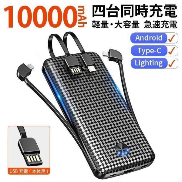 モバイルバッテリー大容量4台同時充電ケーブル内蔵type-c急速充電10000mAhスマホ充電器バッテリー便利軽量iPhoneA