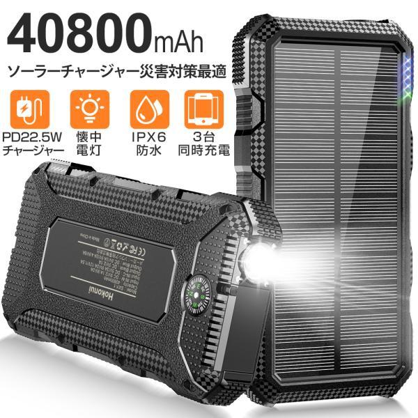 モバイルバッテリー大容量ソーラーPD18W急速充電26800mAhソーラー充電器充電器SOS照明LED3台同時充電災害/旅行防水