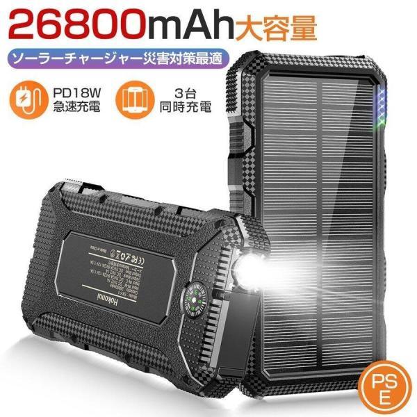 モバイルバッテリー26800mAh大容量ソーラーチャージャー充電器PD18W対応SOS照明LED急速充電3台同時充電災害/旅行I