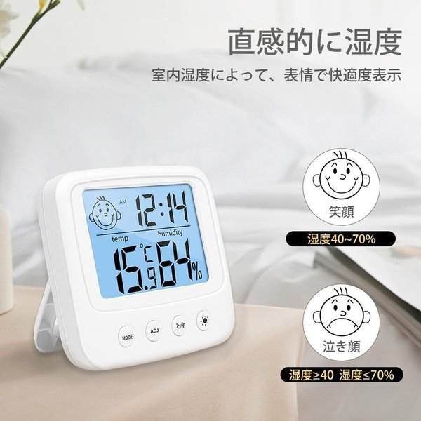 デジタル温湿度計 デジタル時計 LCD 電池式 小型 高精度 デジタル 温度計 湿度計 アラーム 表情表示 壁掛け スタンド バックライト 置き時計 赤ちゃん(w01)の画像