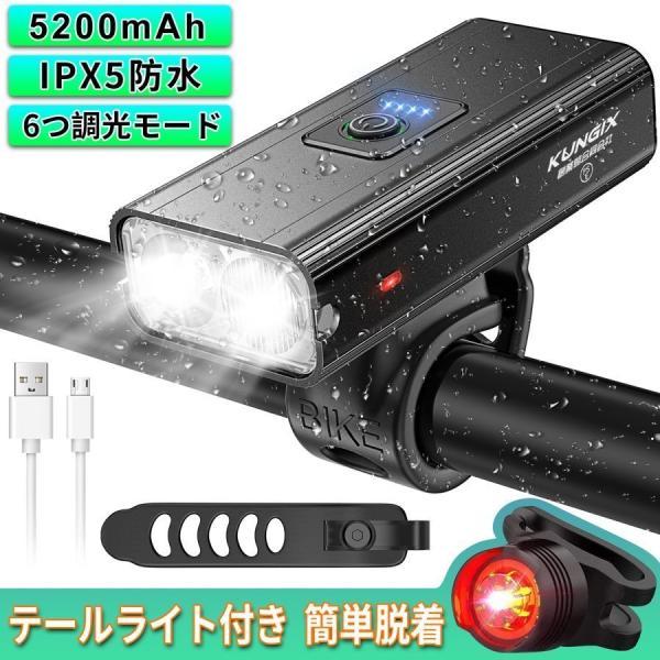 自転車ライトled大容量5200mAhUSB充電式LEDヘッドライト自転車ヘッドライト高輝度IPX5防水PSE認証済懐中電灯停電