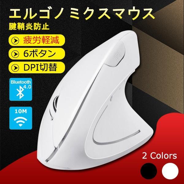 ワイヤレスマウス マウス Bluetooth 4.0 エルゴノミクスマウス 腱鞘炎防止 おしゃれ 3段階DPI 無線 光学式 ブルートゥース E45|elukshop
