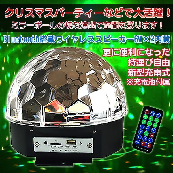 ミラーボール Bluetoothスピーカー USB5V 充電 ステージライト 舞台照明 RGB LED 音楽再生 ワイヤレス ブルートゥース 無線 DF-906|elukshop