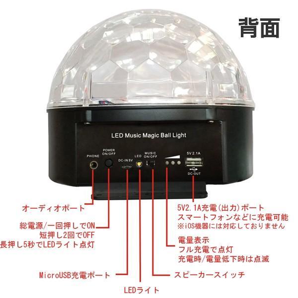ミラーボール Bluetoothスピーカー USB5V 充電 ステージライト 舞台照明 RGB LED 音楽再生 ワイヤレス ブルートゥース 無線 DF-906|elukshop|04