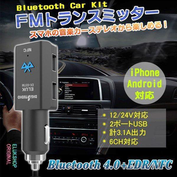 FMトランスミッター Bluetooth 車載 ブルートゥース ワイヤレス 高音質 低ノイズ iphoneXS iphone8 Android  リバーシブル USB2ポート 12V 24V  NFC対応 EK-03TM elukshop
