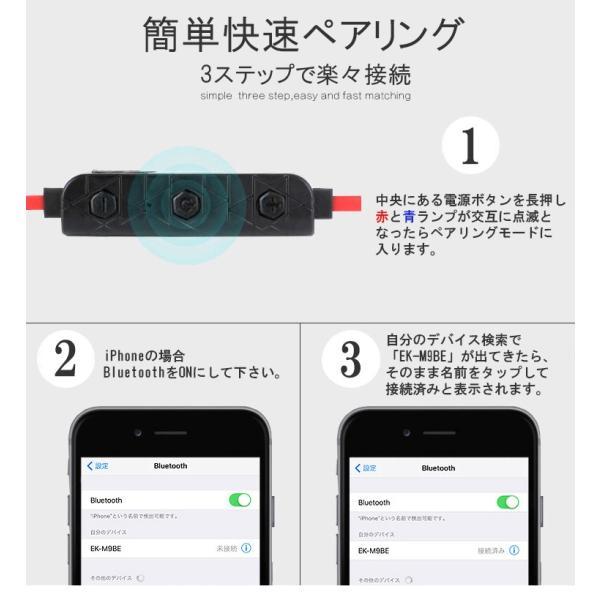 ワイヤレスイヤホン bluetooth イヤホン ブルートゥースイヤホン カナル Bluetooth4.1 ノイズキャンセリング iPhone Android EK-M9BE 90日保証|elukshop|12