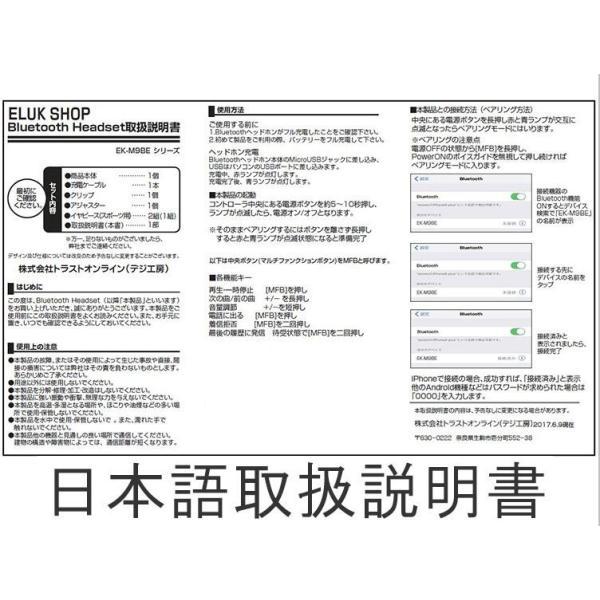 ワイヤレスイヤホン bluetooth イヤホン ブルートゥースイヤホン カナル Bluetooth4.1 ノイズキャンセリング iPhone Android EK-M9BE 90日保証|elukshop|16