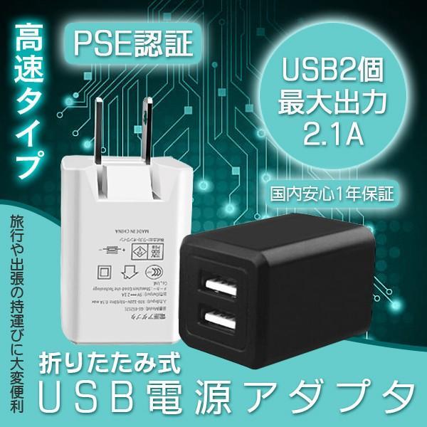 USB 充電器 ACアダプター USBポート2口タイプ 急速 PSE認証 5V 2.1A 折りたたみ式プラグ USB充電器 USB電源アダプタ 国内1年保証 GS-052121|elukshop