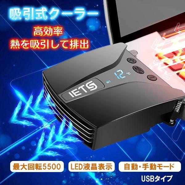 吸引式 ノートパソコン  熱排出ファン 冷却 冷却ファン ノートクーラー ノートPCクーラー コンパクト 温度表示 ファン回転数調整 USB IETS GT202U|elukshop