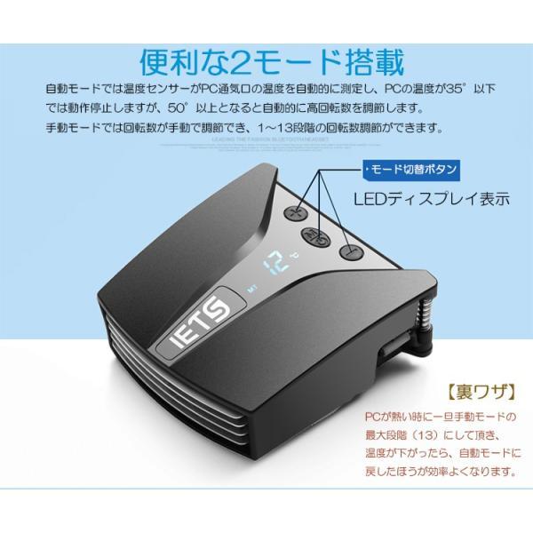 吸引式 ノートパソコン  熱排出ファン 冷却 冷却ファン ノートクーラー ノートPCクーラー コンパクト 温度表示 ファン回転数調整 USB IETS GT202U|elukshop|08