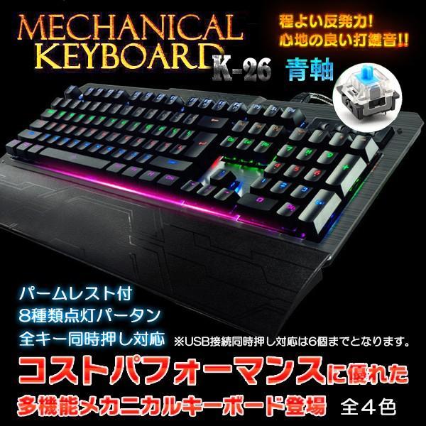 ゲーミングキーボード メカニカルキーボード 有線 LEDバックライト搭載 Nキーロールオーバー対応 cherry メカニカル青軸風タッチ感 104キー配列 FPS MMO K-26|elukshop