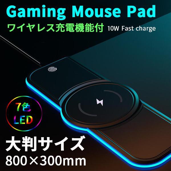 マウスパッド大判大型ゲーミング800×300ワイヤレス無線充電LED発光デスクパッドデスクマットテレワーク