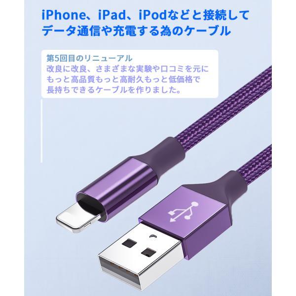 iPhone ケーブル 充電ケーブル 充電器 USBケーブル 高耐久 ナイロン編み 同期 iOS13 高速充電 iPhoneX 8 iPad アイフォン アイホン 1m 90日保証 全7色|elukshop|03