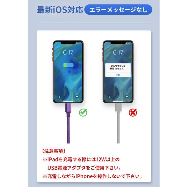 iPhone ケーブル 充電ケーブル 充電器 USBケーブル 高耐久 ナイロン編み 同期 iOS13 高速充電 iPhoneX 8 iPad アイフォン アイホン 2m 90日保証 全7色|elukshop|10