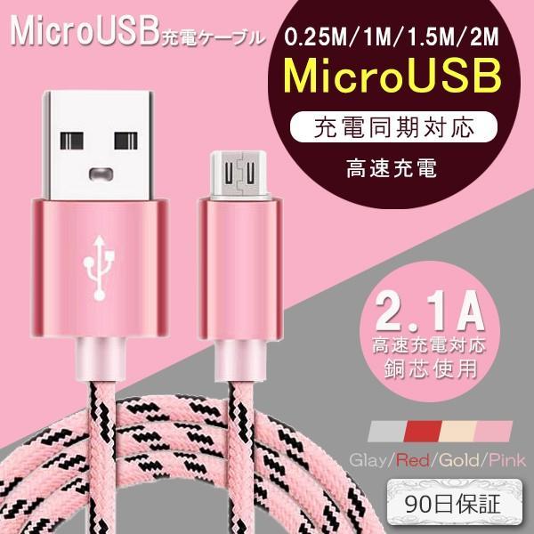 MicroUSB 充電ケーブル アンドロイド マイクロ 高速 スマホ タブレット IQOS ナイロン編み Android Xpreia Galaxy  Nexus AQUOS 0.25m 1m 1.5m 2m 90日保証 elukshop
