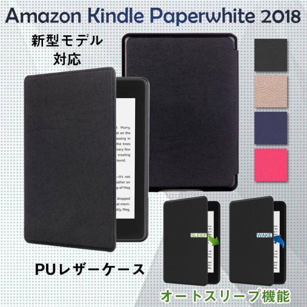 Amazon 電子書籍 Kindle Paperwhite 第10世代 2018 防水モデル用 カバー ケース アマゾン キンドルペーパーホワイト シンプルデザイン オートスリープ機能|elukshop