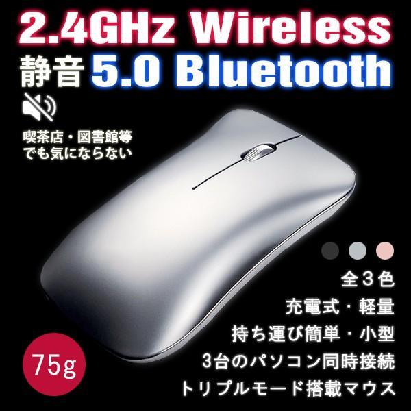 ワイヤレスマウス  マウス Bluetooth 4.0 無線 2.4GHz 両対応 静音 おしゃれ 1600DPI 充電式 電池交換不要 超小型 軽量 光学式 Macbook surface Pro T1 elukshop