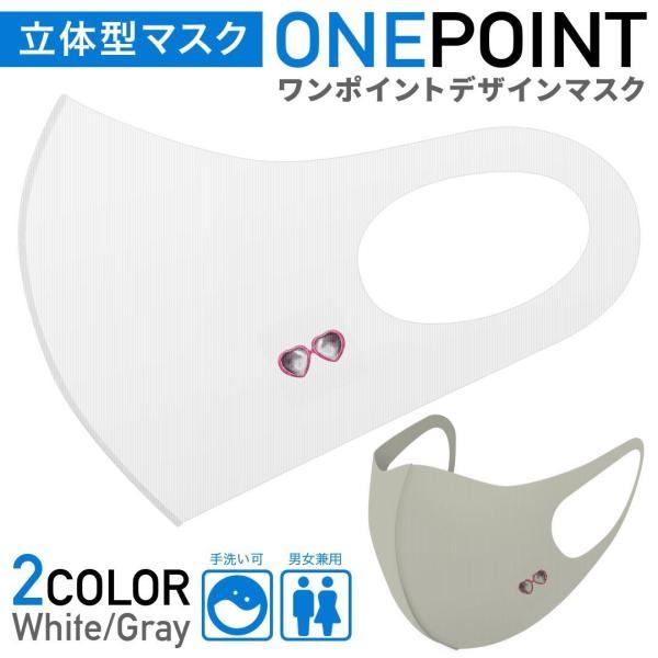 マスク 2枚セット ワンポイント 25mm 洗える ポリエステル 布 メンズ レディース 幼児 こども ジュニア めがね サングラス 017763