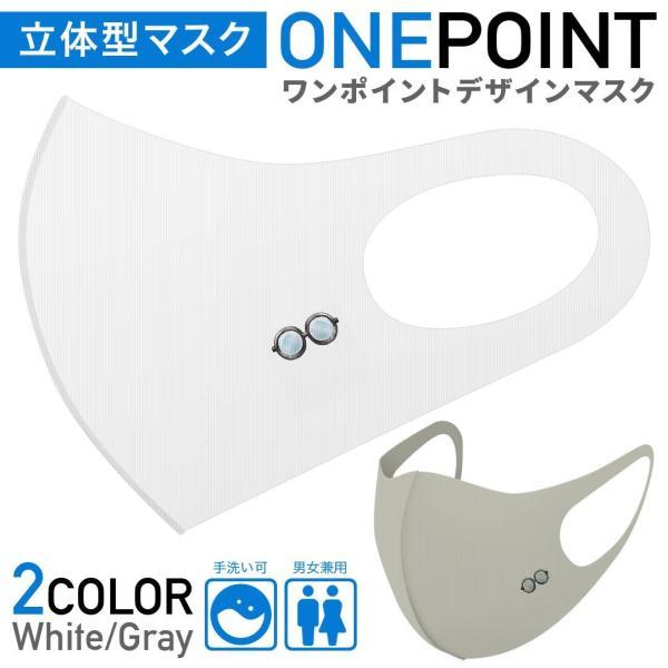 マスク 2枚セット ワンポイント 25mm 洗える ポリエステル 布 メンズ レディース 幼児 こども ジュニア めがね サングラス 017764
