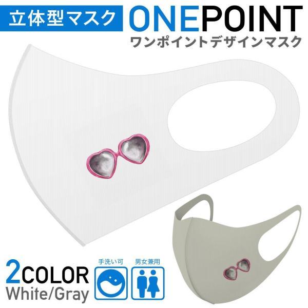 マスク 2枚セット ワンポイント 50mm 洗える ポリエステル 布 メンズ レディース 幼児 こども ジュニア めがね サングラス 017763