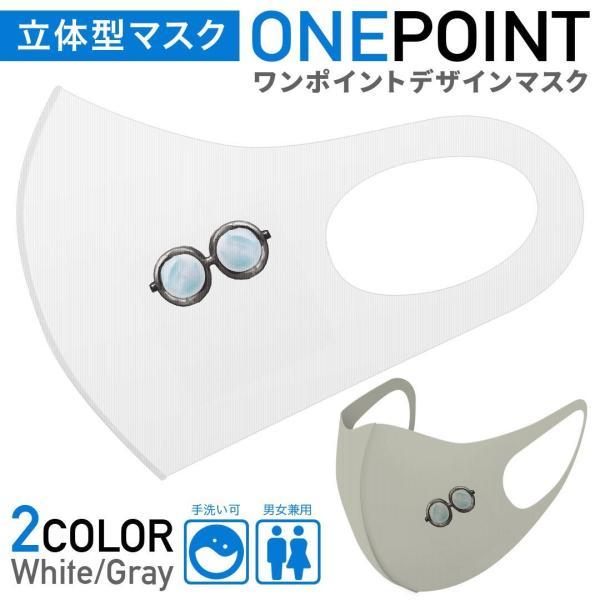 マスク 2枚セット ワンポイント 50mm 洗える ポリエステル 布 メンズ レディース 幼児 こども ジュニア めがね サングラス 017764