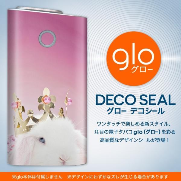 glo グロー 専用スキンシール カバー ケース 保護 フィルム ステッカー デコ アクセサリー 電子たばこ うさぎ 動物 写真 002570