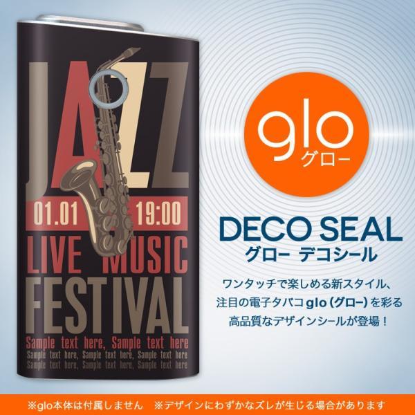 glo グロー 専用スキンシール カバー ケース 保護 フィルム ステッカー デコ アクセサリー 電子たばこ  011649