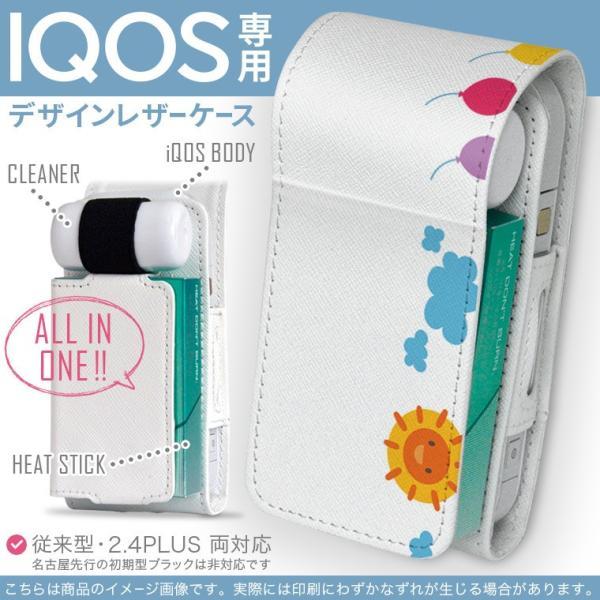 iQOS アイコス 専用 レザーケース 従来型 / 新型 2.4PLUS 両対応 「宅配便専用」 タバコ  カバー デザイン 風船 空 キャラクター 009553