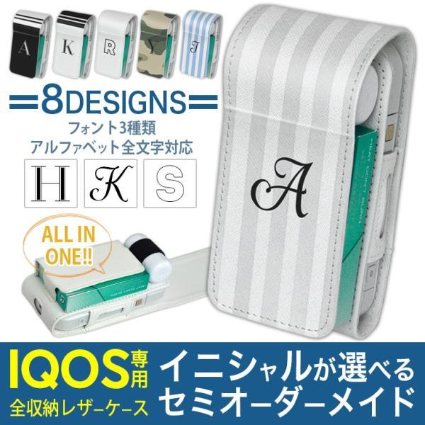 「宅配便専用」iQOS アイコス 専用 好きなアルファベットで作れる! レザーケース 従来型 / 新型 2.4PLUS 両対応 タバコ ケース カバー 合皮 ケース