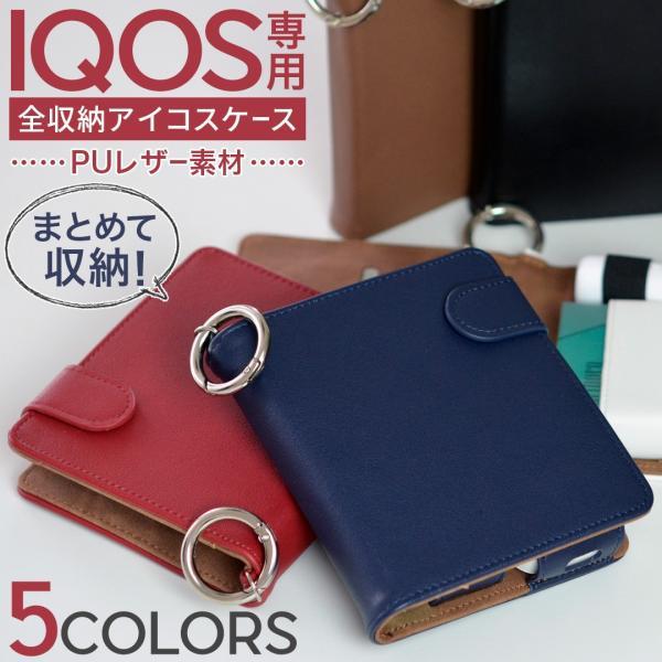 「宅配便専用」iQOS専用 アイコス レザーケース 従来型 / 新型 2.4PLUS 両対応 タバコ ケース カバー 合皮 革 皮 クリーナー リング キーホルダー カラビナ