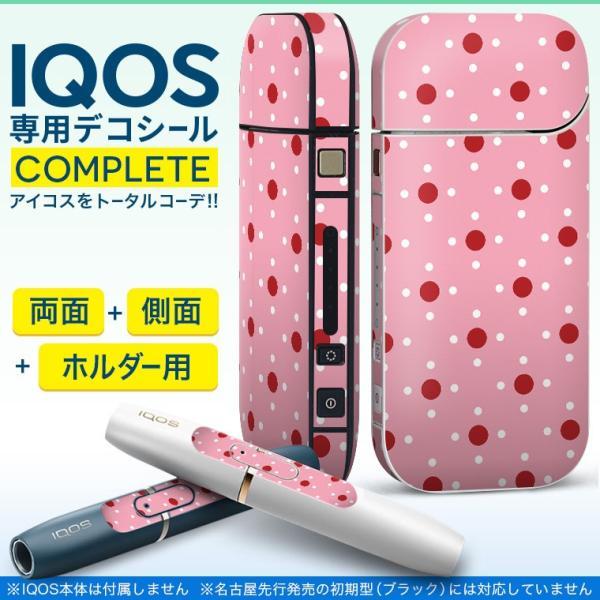 iQOS アイコス 専用スキンシール 裏表2枚 側面 ホルダー フルセット 両面 サイド ボタン 水玉 ドット ピンク 赤 000096