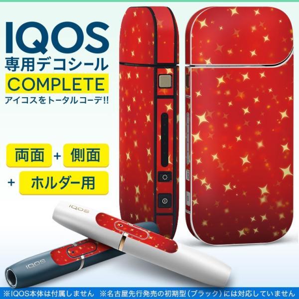 iQOS アイコス 専用スキンシール 裏表2枚 側面 ホルダー フルセット 両面 サイド ボタン 星 シンプル 赤 002382