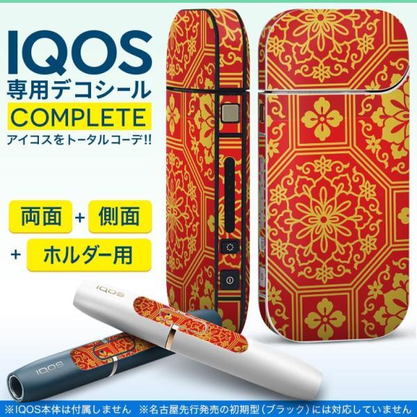 iQOS アイコス 専用スキンシール 裏表2枚 側面 ホルダー フルセット 両面 サイド ボタン 模様 エレガント 赤 黄色 003866