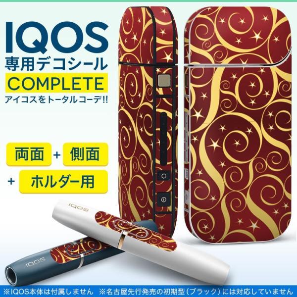 iQOS アイコス 専用スキンシール 裏表2枚 側面 ホルダー フルセット 両面 サイド ボタン 模様 赤 黄色 003908