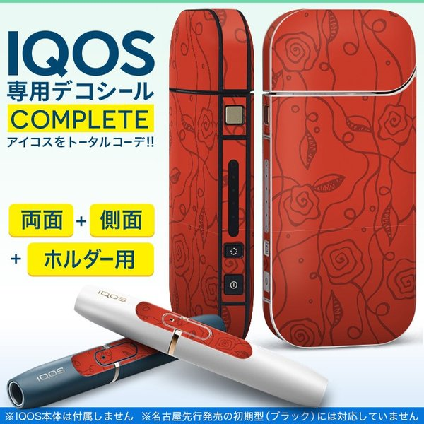 iQOS アイコス 専用スキンシール 裏表2枚 側面 ホルダー フルセット 両面 サイド ボタン 花 イラスト 赤 004248