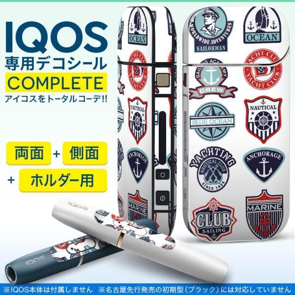 iQOS アイコス 専用スキンシール 裏表2枚 側面 ホルダー フルセット 両面 サイド ボタン マリン ワッペン イラスト 004514