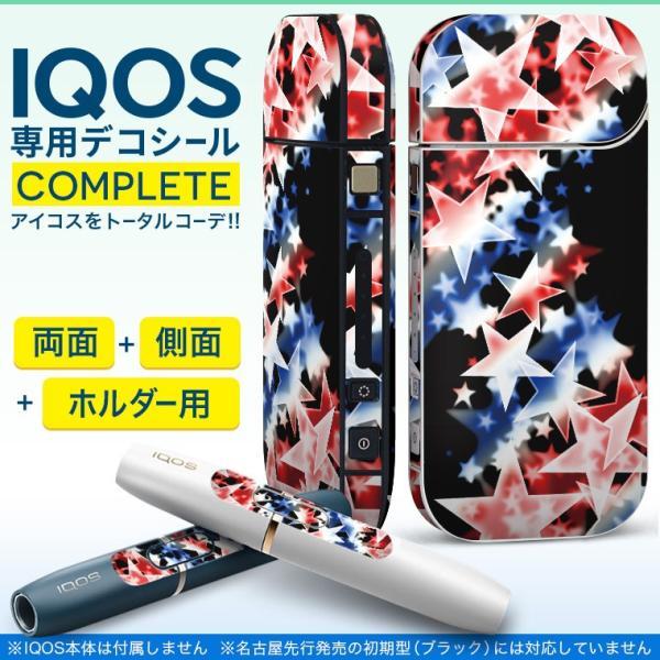 iQOS アイコス 専用スキンシール 裏表2枚 側面 ホルダー フルセット 両面 サイド ボタン 星 赤 青 005606
